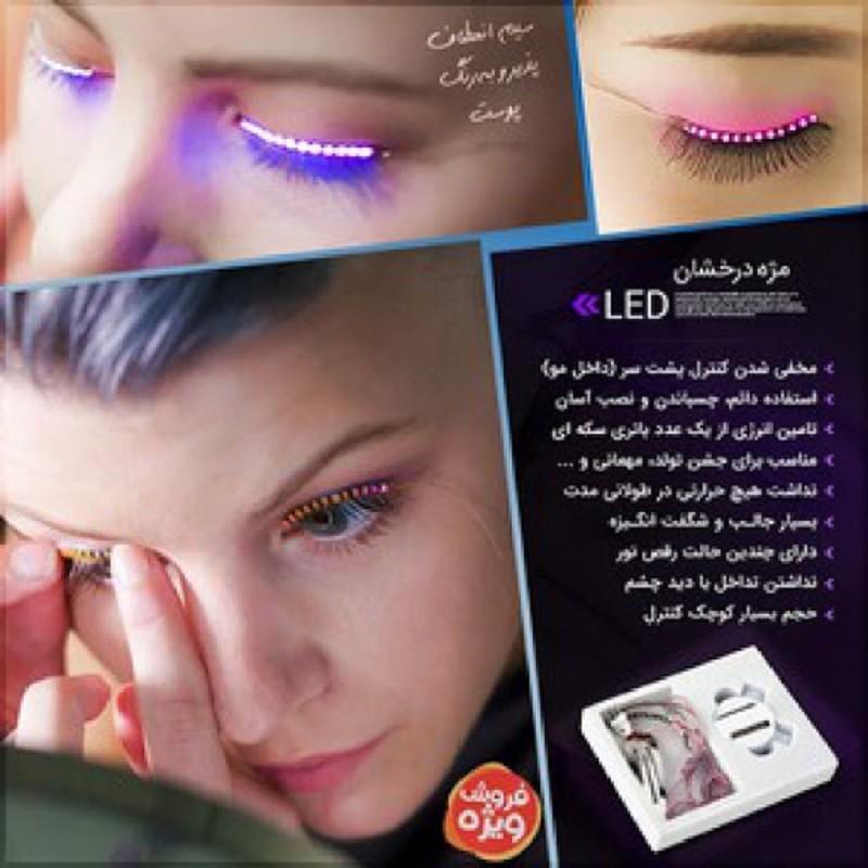 مژه LED