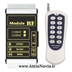 ماژول RF + ریموت کنترل 12 کلید