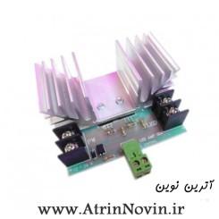 آمپلی فایر - تقویت کننده درایور led 30A