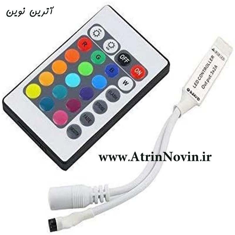 ریموت کنترلر آدامسی RGB