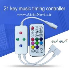 کنترلر موزیکال RGB/RGBW با ریموت RF21key