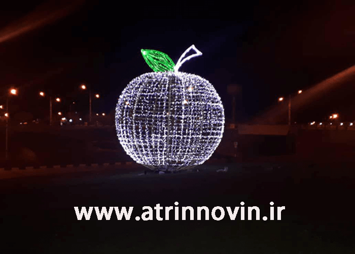 المان سیب ، المان شهری ، نورپردازی سازه شهری ، نورپردازی شهر