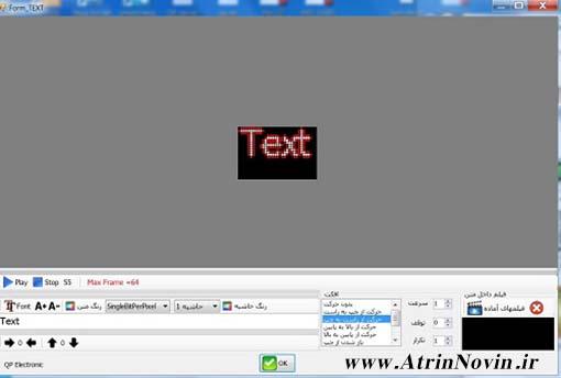 آموزش کار با نرم افزار کنترلر qpixel